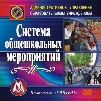 Купить Система общешкольных мероприятий. Компакт-диск для компьютера в Москве по недорогой цене