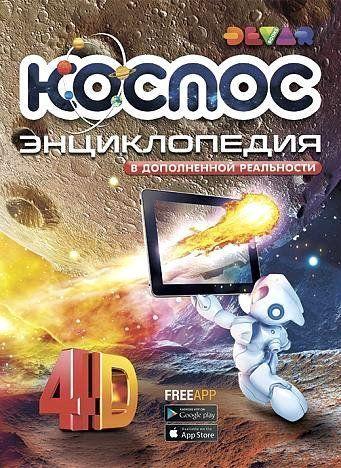Купить Космос 4D. Энциклопедия в дополненной реальности в Москве по недорогой цене