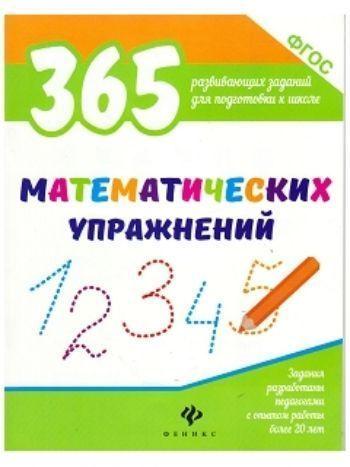 Купить 365 математических упражнений в Москве по недорогой цене
