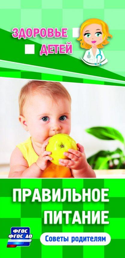 """Купить Памятка """"Здоровье детей"""". Правильное питание: советы родителям в Москве по недорогой цене"""