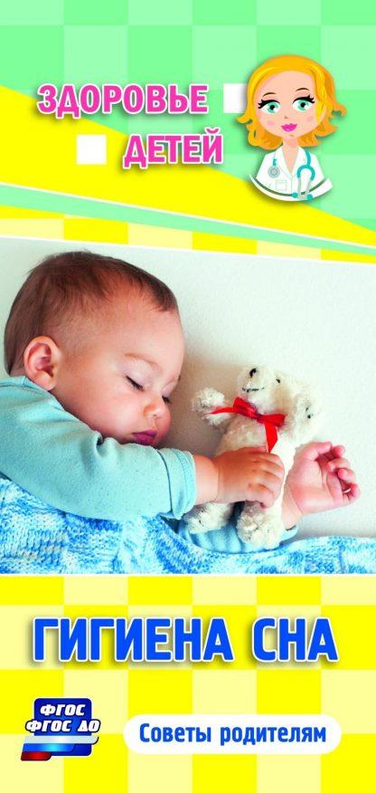 """Купить Памятка """"Здоровье детей"""". Гигиена сна: советы родителям в Москве по недорогой цене"""