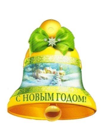 """Купить Колокольчик """"С Новым годом!"""" в Москве по недорогой цене"""