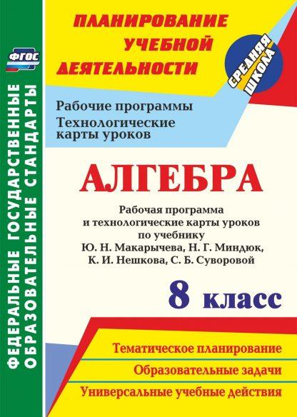 Купить Алгебра. 8 класс: рабочая программа и технологические карты уроков по учебнику Ю. Н. Макарычева