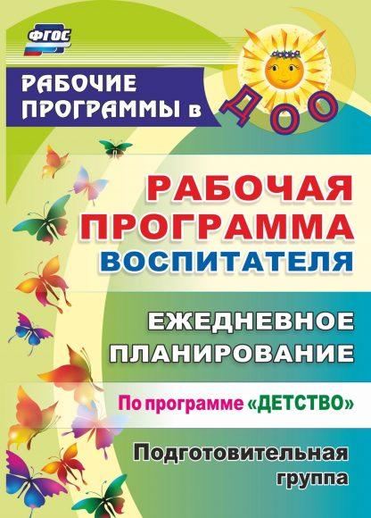 """Купить Рабочая программа воспитателя: ежедневное планирование по программе """"Детство"""". Подготовительная группа в Москве по недорогой цене"""
