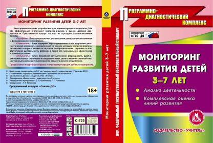 Купить Мониторинг развития детей 3-7 лет. Компакт-диск для компьютера: Анализ деятельности. Комплексная оценка линий развития в Москве по недорогой цене