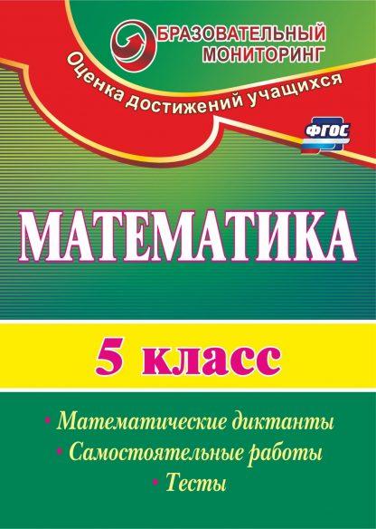 Купить Математика. 5 класс: математические диктанты