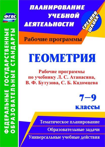 Купить Геометрия. 7-9 классы: рабочие программы по учебникам Л. С. Атанасяна