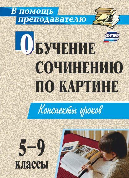 Купить Обучение сочинению по картине. 5-9 классы: конспекты уроков в Москве по недорогой цене