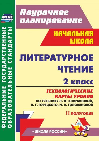 Купить Литературное чтение. 2 класс: технологические карты уроков по учебнику Л. Ф. Климановой