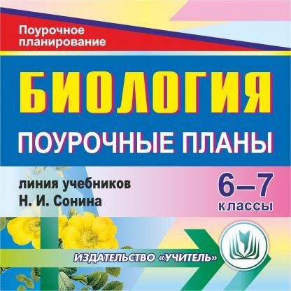 Купить Биология. 6-7 классы: поурочные планы по линии учебников Н. И. Сонина. Программа для установки через Интернет в Москве по недорогой цене