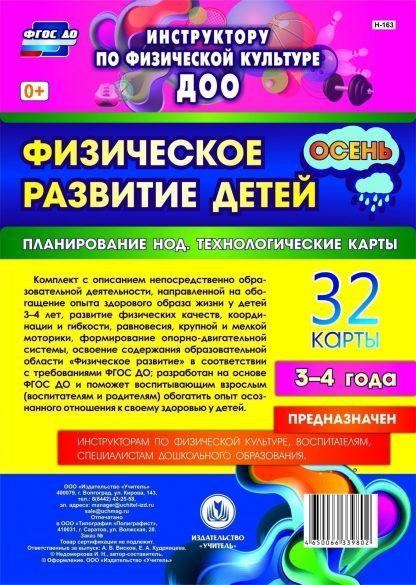 Купить Физическое развитие детей 3-4 лет. Осень. Планирование НОД. Технологические карты: 32 карты в Москве по недорогой цене