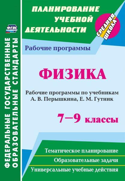 Купить Физика. 7-9 классы: рабочие программы по учебникам А. В. Перышкина