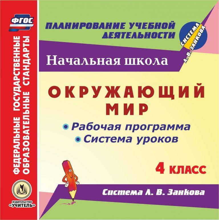 Программа Занкова Домашние Задания