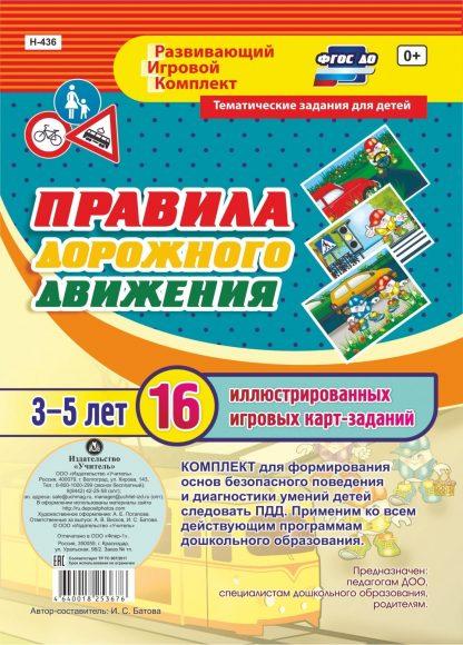 Купить Правила дорожного движения для детей 3-5 лет: 16 иллюстрированных игровых карт-заданий в Москве по недорогой цене