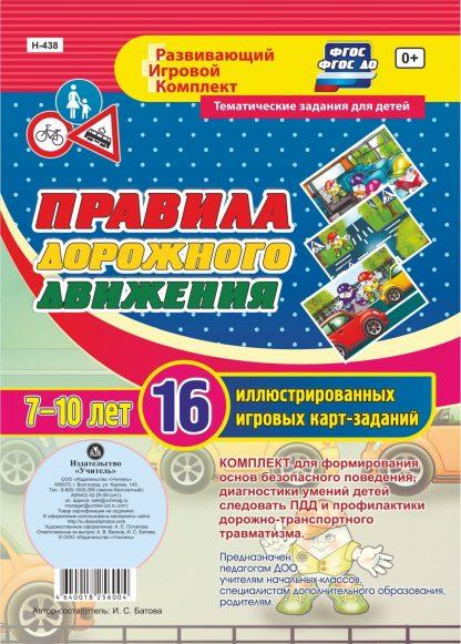 Купить Правила дорожного движения для детей 7-10 лет: 16 иллюстрированных игровых карт-заданий в Москве по недорогой цене