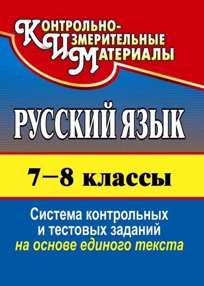 Купить Русский язык. 7-8 классы: система контрольных и тестовых заданий на основе единого текста в Москве по недорогой цене