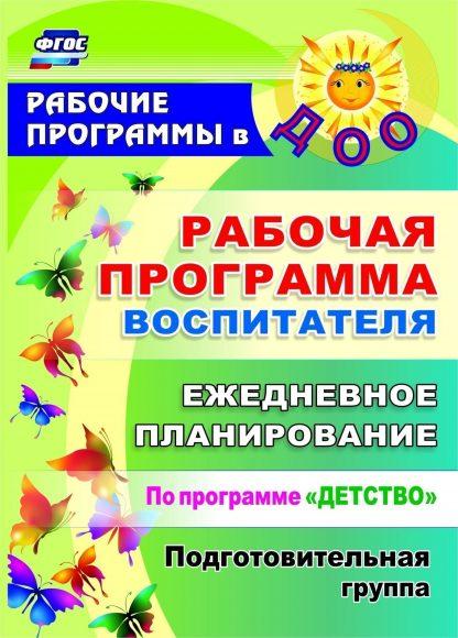 """Купить Рабочая программа воспитателя. Ежедневное планирование по программе """"Детство"""". Подготовительная группа. Программа для установки через Интернет в Москве по недорогой цене"""