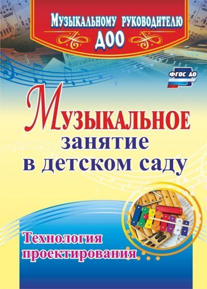 Купить Музыкальное занятие в детском саду. Технология проектирования в Москве по недорогой цене