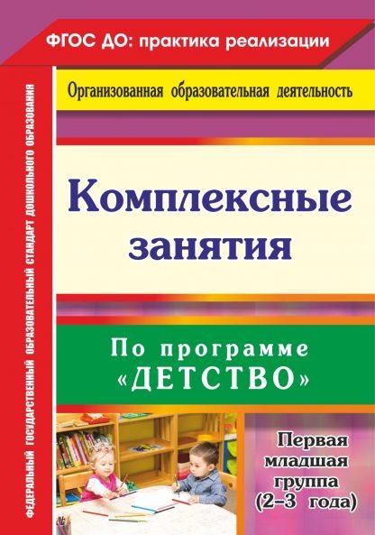 """Купить Комплексные занятия по программе """"Детство"""". Первая младшая группа (от 2 до 3 лет) в Москве по недорогой цене"""