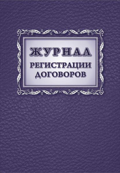 Купить Журнал регистрации договоров в Москве по недорогой цене