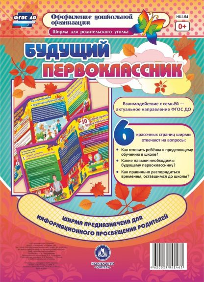 Купить Ширма для родительского уголка. Будущий первоклассник в Москве по недорогой цене