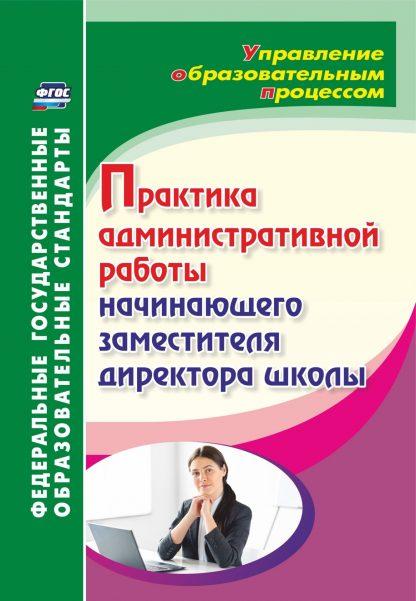 Купить Практика административной работы начинающего заместителя директора школы в Москве по недорогой цене