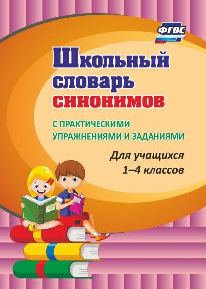 Купить Школьный словарь синонимов. С практическими упражнениями и заданиями. Программа для установки через Интернет в Москве по недорогой цене