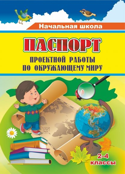 Купить Паспорт проектной работы по окружающему миру: 2-4 классы в Москве по недорогой цене
