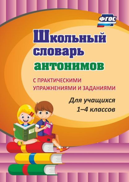 Купить Школьный словарь антонимов. С практическими упражнениями и заданиями. Программа для установки через Интернет в Москве по недорогой цене