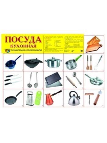 """Купить Плакат """"Посуда кухонная"""" в Москве по недорогой цене"""