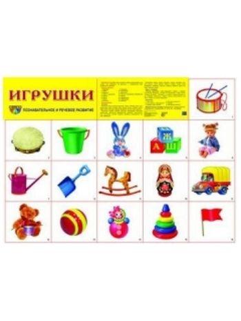 """Купить Плакат """"Игрушки"""" в Москве по недорогой цене"""
