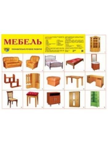 """Купить Плакат """"Мебель"""" в Москве по недорогой цене"""