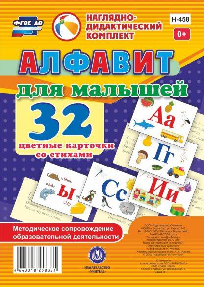 Купить Алфавит для малышей. 32 цветные карточки со стихами. Методическое сопровождение образовательной деятельности в Москве по недорогой цене