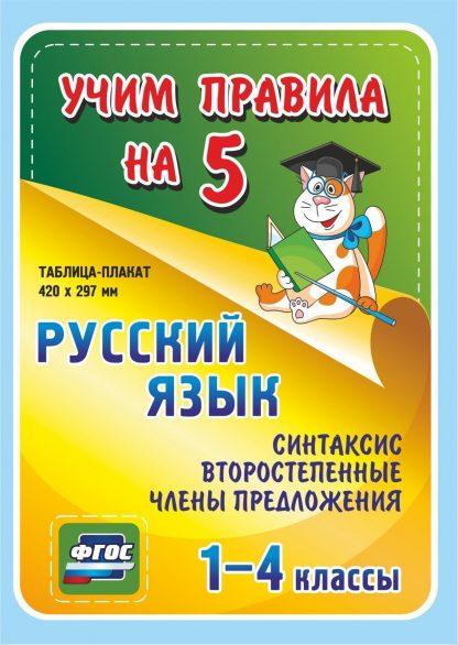 Купить Русский язык. Синтаксис. Второстепенные члены предложения. 1-4 классы: Таблица-плакат 420х297 в Москве по недорогой цене