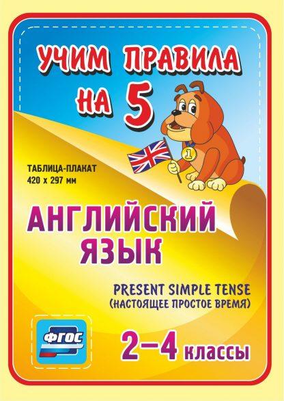 Купить Английский язык. Present Simple Tense (настоящее простое время). 2-4 классы: Таблица-плакат 420х297 в Москве по недорогой цене