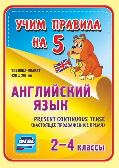 Купить Английский язык. Present Continuous (настоящее продолженное время). 2-4 классы: Таблица-плакат 420х297 в Москве по недорогой цене