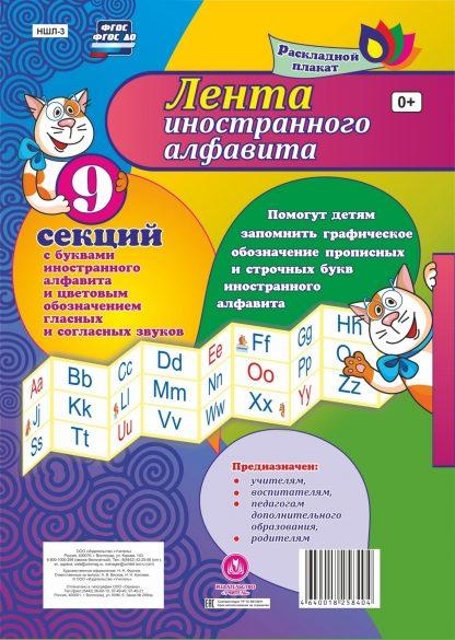 Купить Лента иностранного алфавита: с буквами иностранного алфавита и цветовым обозначением гласных и согласных звуков из 9 секций в Москве по недорогой цене