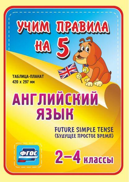 Купить Английский язык. Future Simple Tense (будущее простое время). 2-4 классы: Таблица-плакат 420х297 в Москве по недорогой цене