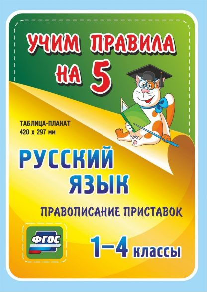 Купить Русский язык. Правописание приставок. 1-4 классы: Таблица-плакат 420х297 в Москве по недорогой цене