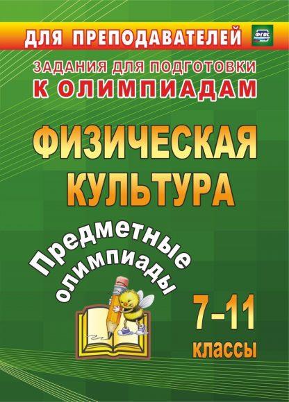 Купить Предметные олимпиады. 7-11 классы. Физическая культура в Москве по недорогой цене