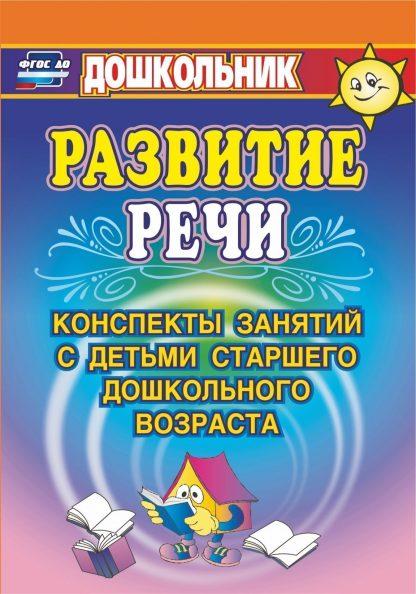 Купить Развитие речи: конспекты занятий с детьми старшего дошкольного возраста в Москве по недорогой цене