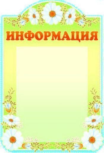 """Купить Стенд """"Информация"""" в Москве по недорогой цене"""