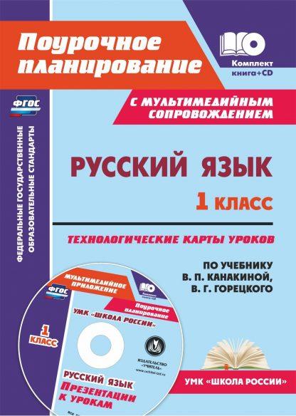 Купить Русский язык. 1 класс: технологические карты уроков по учебнику В. П. Канакиной