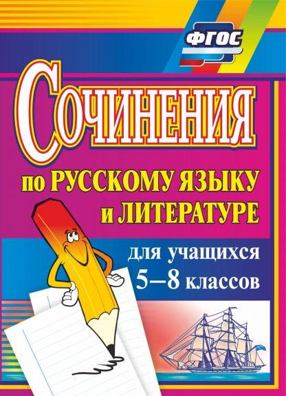 Купить Сочинения по русскому языку и литературе для учащихся 5-8 классов в Москве по недорогой цене