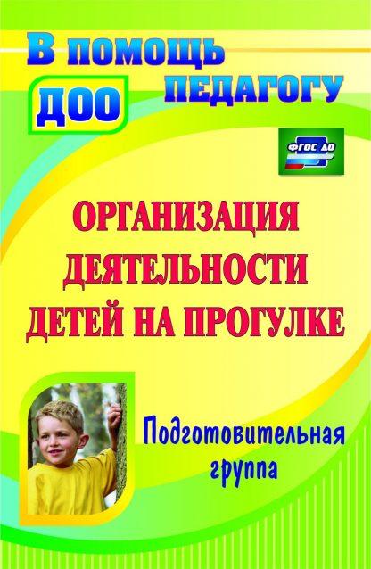 Купить Организация деятельности детей на прогулке. Подготовительная группа. Программа для установки через интернет в Москве по недорогой цене