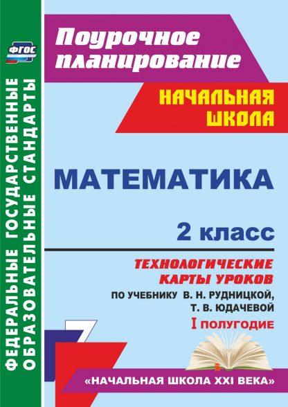Купить Математика. 2 класс: технологические карты уроков по учебнику В. Н. Рудницкой