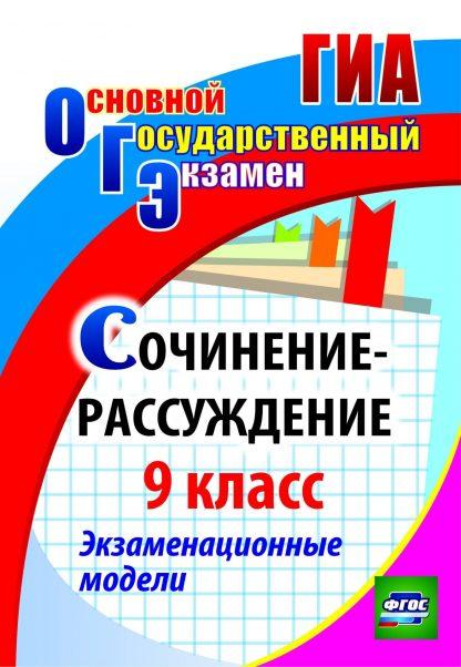 Купить Сочинение-рассуждение. 9 класс. Экзаменационные модели. Программа для установки через Интернет в Москве по недорогой цене