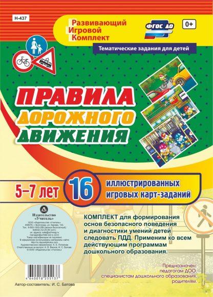Купить Правила дорожного движения для детей 5-7 лет: 16 иллюстрированных игровых карт-заданий в Москве по недорогой цене