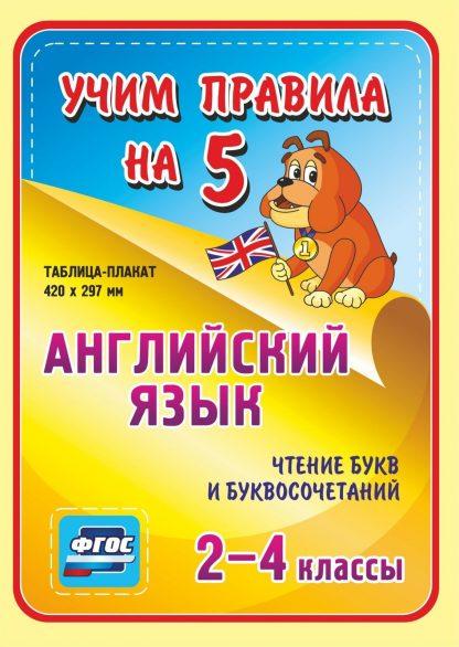 Купить Английский язык. Чтение букв и буквосочетаний. 2-4 классы: Таблица-плакат 420х297 в Москве по недорогой цене