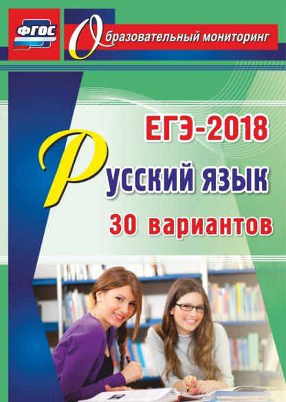 Купить Русский язык. ЕГЭ-2018. 30 вариантов в Москве по недорогой цене